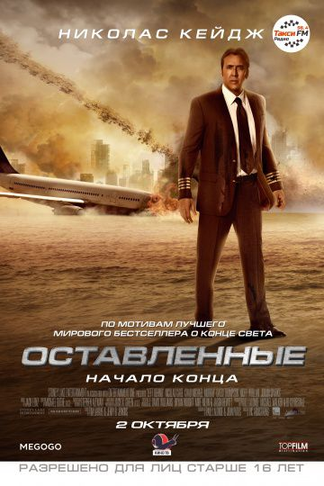 Оставленные / Left Behind (2014)