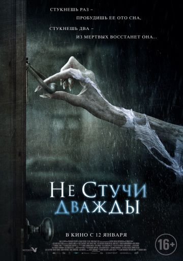 Не стучи дважды / Don't Knock Twice (2016)