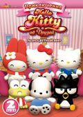 Приключения Hello Kitty и ее друзей / The Adventures Of Hello Kitty & Friends (2010)
