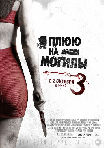 Я плюю на ваши могилы 3 / I Spit on Your Grave 3 (2015)